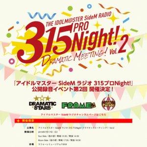 アイドルマスター SideM ラジオ 315プロNight! ドラマチックミーティング! Vol.2 Moon Side