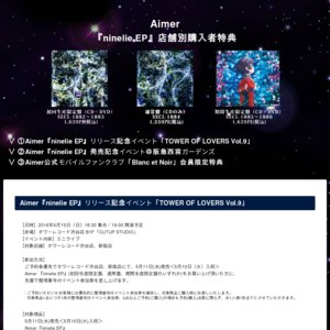 Aimer ニューシングル『ninelie EP』 発売記念イベント@阪急西宮ガーデンズ