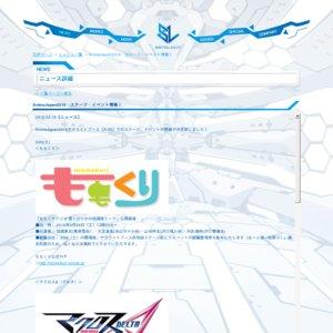 AnimeJapan 2016 2日目 株式会社サテライトブース 「ナンバカ」アニメ化記念! スペシャルトークステージ