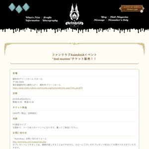 """ファンクラブイベント""""AoimAniA 2nd reunion"""""""