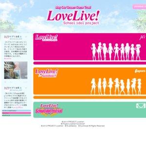 【重複】LoveLive! μ's Fan Meeting in Taipei ~Talk&Live~ ライブビューイング