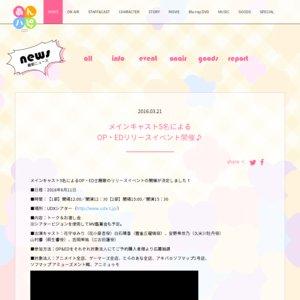『あんハピ♪』OP/EDリリースイベント 2回目