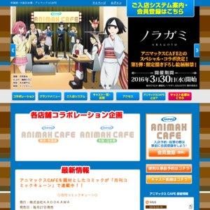 アニマックスCAFE 東京秋葉原店 こば卒業式(第二部)