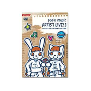 pop'n music アーティスト大集合!3