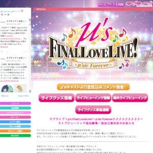 μ's Final LoveLive!〜μ'sic Forever♪♪♪♪♪♪♪♪♪〜(1日目) 【ディレイ中継ビューイング各会場】