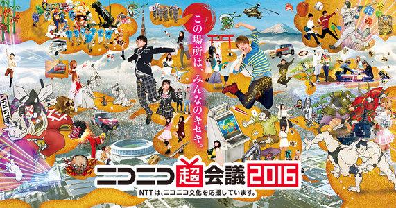 ニコニコ超会議2016 2日目「超THE IDOLM@STER JAPAN」シンデレラガールズステージ ~リズムにノッてみた~