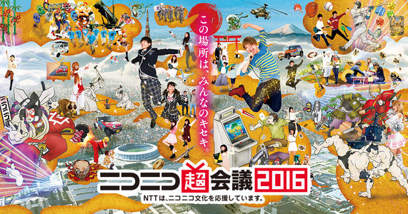 ニコニコ超会議2016 2日目「超THE IDOLM@STER JAPAN」デレラジ&ミリラジ ~赤青で混ぜてみた~