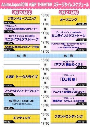 AnimeJapan 2016 2日目 A応Pブース ゲストトーク 「構成作家ちゃんこ(小林洋平)様」