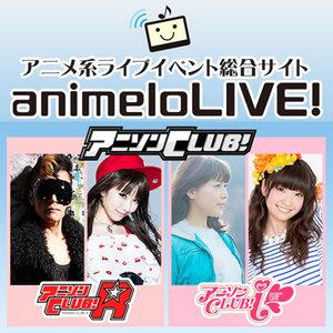 animeloLIVE! presents アニソンCLUB! VOL.01 【昼の部】