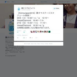 AnimeJapan 2016 2日目 歌タマステージ  VesselDiamond