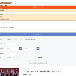 2ndシングル発売記念 ラブライブ!サンシャイン!!Aqours課外活動みんなに会いたいAQUARIUM~FANTASTIC SUNSHINE~ 愛知