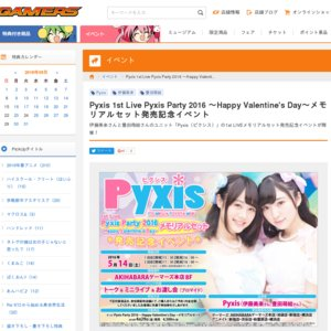 Pyxis 1st Live Pyxis Party 2016 ~Happy Valentine's Day~メモリアルセット発売記念イベント 1回目