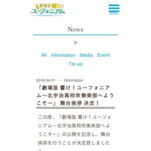劇場版 響け!ユーフォニアム~北宇治高校吹奏楽部へようこそ~ 舞台挨拶 埼玉