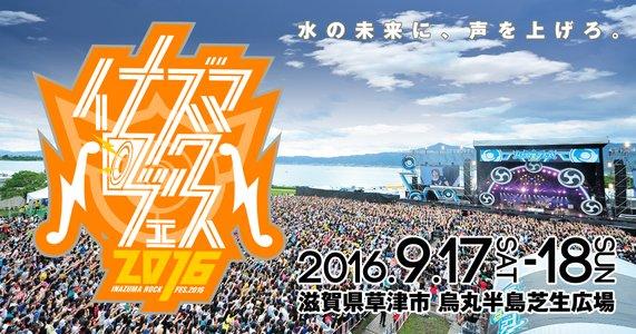 イナズマロック フェス 2016(2日目)