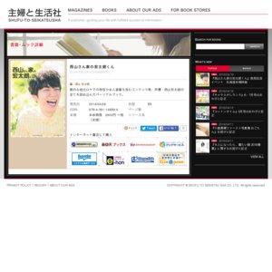 「西山さん家の宏太朗くん」発売記念イベント