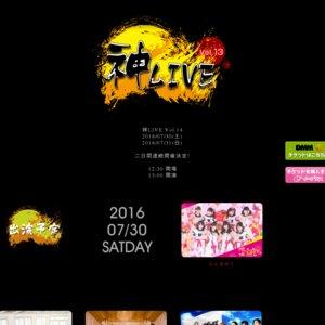 神LIVE Vol.13 ~ブチ抜き8時間アイドルだらけの春祭り!~