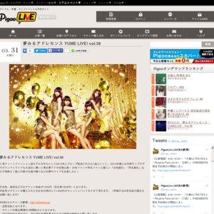 夢みるアドレセンス YUME LIVE! vol.38