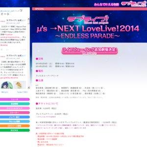 μ's→NEXT LoveLive! 2014~ENDLESS PARADE~ 2日目 【ライブビューイング各会場】