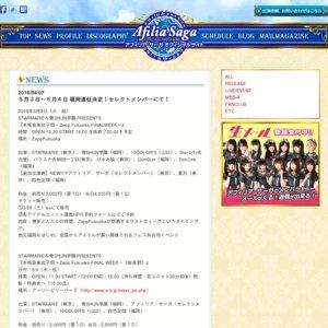 STARMARIE&青SHUN学園 PRESENTS 『本格音楽女子祭~Zepp Fukuoka FINALWEEK~』