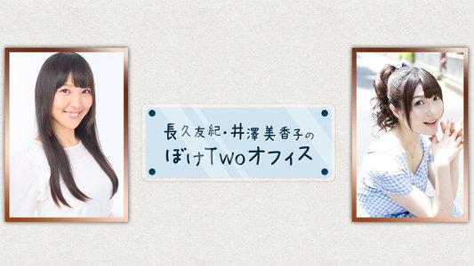 長久友紀・井澤美香子のぼけTwoオフィス 1stミーティング