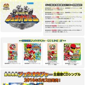 動物戦隊ジュウオウジャー主題歌CD発売記念イベント けやきウォーク前橋(1)11:00