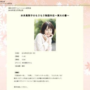 東京大学 第89回五月祭 本多真梨子のもさもさ物語外伝~東大の書~