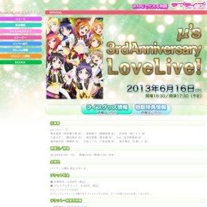 μ's 3rd Anniversary LoveLive! 【ライブビューイング各会場】