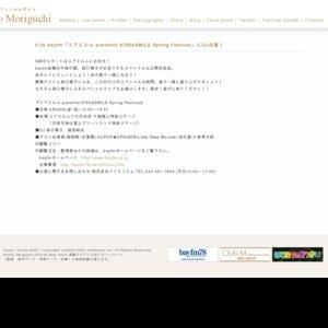 ユアエルム presents KISS&SMILE Spring Festival