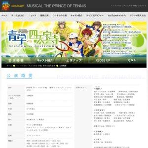 ミュージカル『テニスの王子様』 青学vs四天宝寺 1月31日