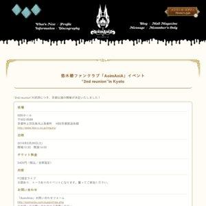 """ファンクラブイベント""""AoimAniA 2nd reunion""""in Kyoto"""