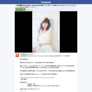 楠田亜衣奈 2nd Taiwan Fan Meeting「くすくす~くっすん 台灣我又來了~また小籠包食べに来たよ~」