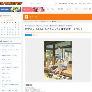 TVアニメ「ふらいんぐうぃっち」魔女の夜 イベント