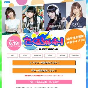 さーくるふぁいあー!! produce by SUPERBREAK