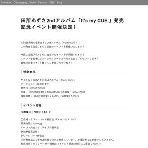 田所あずさ2ndアルバム「It's my CUE.」発売記念イベント タワーレコード新宿店
