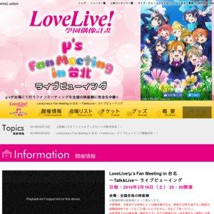 LoveLive! μ's Fan Meeting in 台北 ~Talk&Live~ ライブビューイング