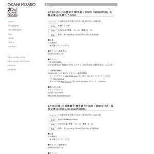小谷美紗子 弾き語りTOUR「MONSTER」東京公演