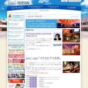 bayfm スタジオ・イクスピアリ(S...