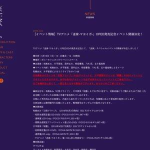 TVアニメ「迷家-マヨイガ-」OPED発売記念イベント