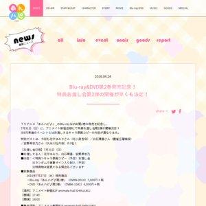 『あんハピ♪』Blu-ray&DVD第2巻発売記念! 特典お渡し会第2弾(アニメイト新宿)
