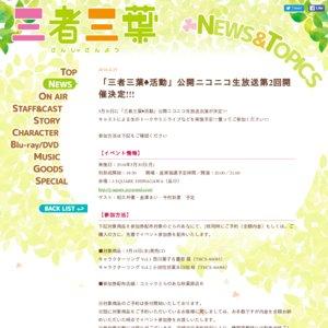 「三者三葉♣活動」公開ニコニコ生放送第2回