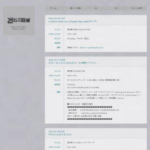 """凛として時雨Presents """"トキニ雨#15""""〜Hybrid Tornado Edition〜 名古屋公演"""