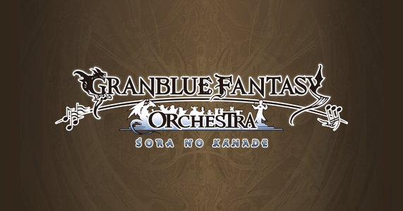 GRANBLUE FANTASY ORCHESTRA - SORA NO KANADE - 札幌公演1/8昼