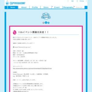 歌タマプロジェクト11thイベント GWライブ!(リル・シーニュ & e/g Live!)