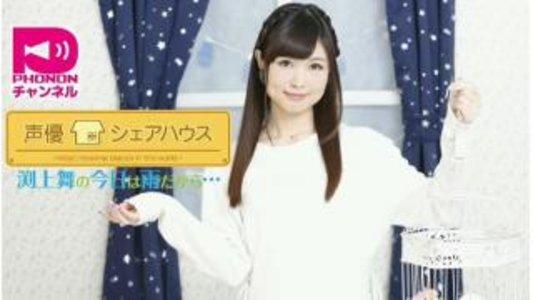「声優シェアハウス 渕上舞の今日は雨だから…Vol.2」DVD発売記念イベント(第一部)
