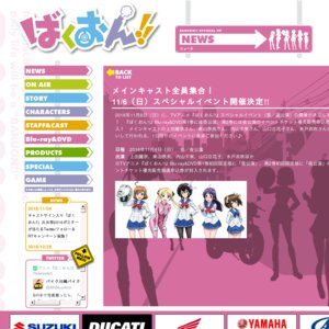 TVアニメ『ばくおん!!』スペシャルイベント <昼公演>