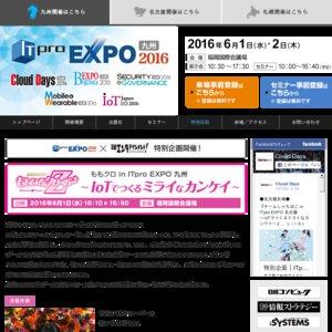 ももクロ in ITpro EXPO 九州 ~IoTでつくるミライなカンケイ~