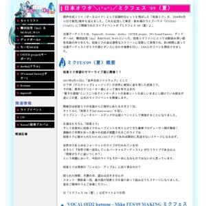ミクフェス 09'(夏)~初音ミク 2nd Anniversary~