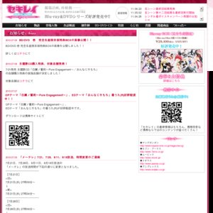 TVアニメ「セキレイ~Pure Engagement~」主題歌「白翼ノ誓約~Pure Engagement~/おんなじきもち」発売記念トーク&ミニライブ