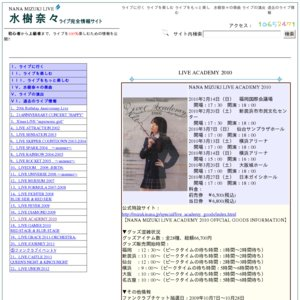 NANA MIZUKI LIVE ACADEMY 2010 神奈川1日目