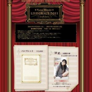 NANA MIZUKI LIVE GRACE 2011- ORCHESTRA- 1日目